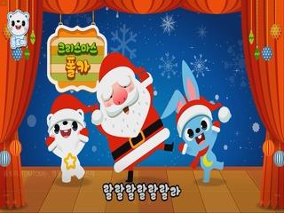 크리스마스 폴카 (The Merry Christmas Polka)