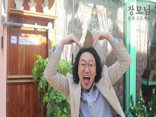 장모님 (Feat. 김동찬) (Narr. 이현자)