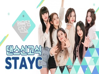 STAYC의 댄스신고식 | BLACK PINK, RED VELVET, SUNMI, CHUNGHA | COVER | 얼음땡댄스 EP 01