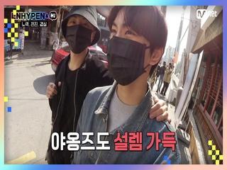 [4회] (※지름신 주의※) ENHYPEN 멤버들이 쇼핑을 하는 법