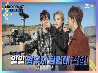 [4회] 긴급, 황무지 탐험대 결성! 광야ver. 신규 뮤직비디오(?) 촬영기