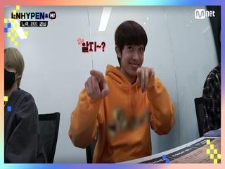 [4회] 힘들 때 가장 먼저 찾아갈 것 같은 ENHYPEN 멤버는?