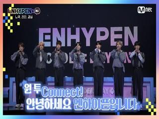 [4회] ENHYPEN DEBUT! 무대 위 빛나는 일곱 소년들의 새로운 시작