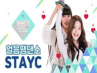 데뷔이래 첫 고난 '신'인가수 스테이씨가 춤추다 멘붕 온 이유는? | STAYC - SO BAD | 얼음땡 댄스 EP 02 | Freezetag Dance