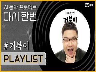 [다시 한번] 들어보는 #거북이 레전드 명곡 플레이리스트 l 12월 9일(수) 밤 9시 첫방송