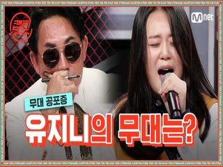 [캡틴/3회선공개] ♨긴장 MAX♨ 무대공포증 유지니 눈물의 의미는? l 목요일 밤 9시 Mnet