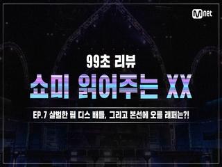 [SMTM9] 쇼미 읽어주는 XX   EP.7