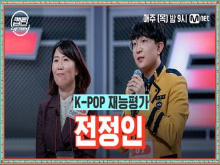 [3회] 전정인 - 나무 @K-POP 재능평가