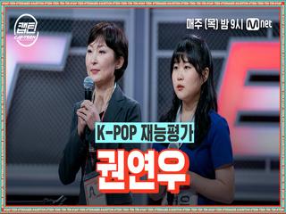 [3회] 권연우 - 끝 @K-POP 재능평가