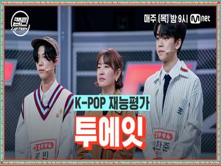 [3회] 투에잇 - YESTERDAY @K-POP 재능평가