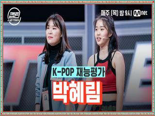 [3회] 박혜림 - 눈누난나 + Kill This Love @K-POP 재능평가