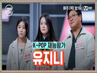 [3회] 유지니 - Shallow @K-POP 재능평가