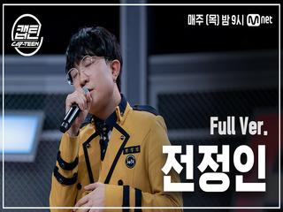 [3회/풀버전] 전정인 - 나무 @K-POP 재능평가