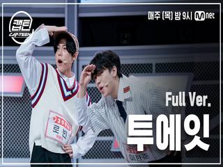 [3회/풀버전] 투에잇 - YESTERDAY @K-POP 재능평가