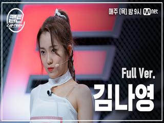 [3회/풀버전] 김나영 - Snapping @K-POP 재능평가