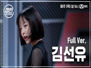 [3회/풀버전] 김선유 - 달라달라 + Shoot Out @K-POP 재능평가