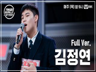 [3회/풀버전] 김정연 - 사랑앓이 @K-POP 재능평가