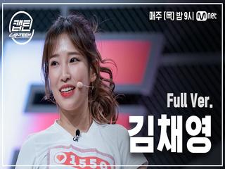 [3회/풀버전] 김채영 - Bubble Pop! @K-POP 재능평가