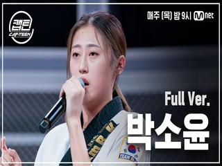 [3회/풀버전] 박소윤 - 인생은 즐거워 @K-POP 재능평가