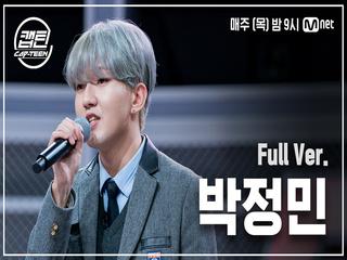 [3회/풀버전] 박정민 - 꿈속에 너 @K-POP 재능평가
