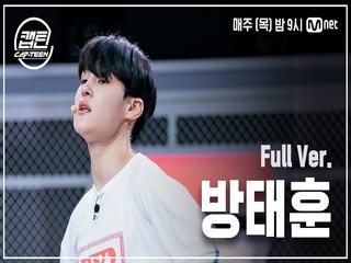 [3회/풀버전] 방태훈 - 움직여 (MOVE) @K-POP 재능평가