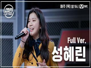 [3회/풀버전] 성혜린 - 사계 @K-POP 재능평가