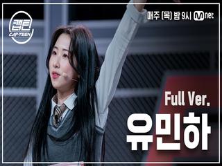 [3회/풀버전] 유민하 - 너 그리고 나 (NAVILLERA) @K-POP 재능평가