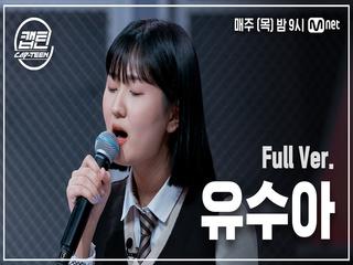 [3회/풀버전] 유수아 - 인연 @K-POP 재능평가
