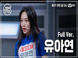 [3회/풀버전] 유아연 - 덤디덤디 (DUMDi DUMDi) @K-POP 재능평가