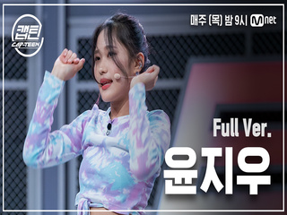 [3회/풀버전] 윤지우 - 날라리 (LALALAY) @K-POP 재능평가