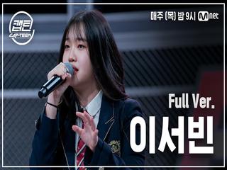 [3회/풀버전] 이서빈 - 어른 아이 @K-POP 재능평가