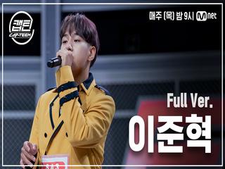 [3회/풀버전] 이준혁 - 미친연애 (Bad Girl) @K-POP 재능평가