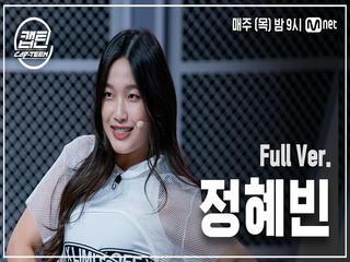 [3회/풀버전] 정혜빈 - ICY @K-POP 재능평가