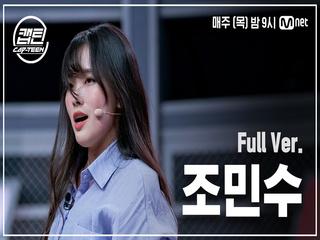 [3회/풀버전] 조민수 - 24시간이 모자라 @K-POP 재능평가