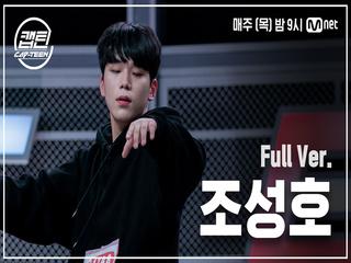 [3회/풀버전] 조성호 - 행복 (자작랩) @K-POP 재능평가