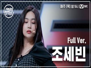 [3회/풀버전] 조세빈 - Fancy @K-POP 재능평가