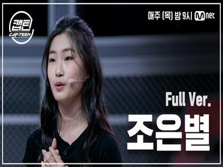 [3회/풀버전] 조은별 - 아틀란티스 소녀 @K-POP 재능평가