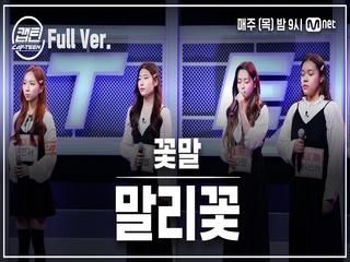 [3회/풀버전] 꽃말 - 말리꽃 @장르 TOP 미션