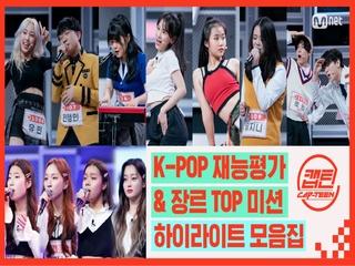 [캡틴] EP.3 K-POP 재능평가 & 장르 TOP 미션 하이라이트 모음.ZIP★