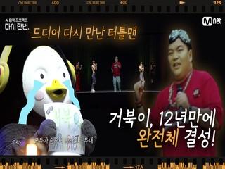 [다시한번/선공개] ★최초공개★ 거북이 완전체 공연! 터틀맨의 등장?! l 12/9(수) 밤 9시