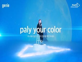 음악의 색을 플레이하다, PLAY YOUR COLOR