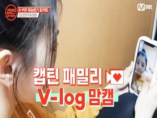 [캡틴] 패밀리 V-log 맘캠 | K-POP 재능평가 합격캠 #강다민