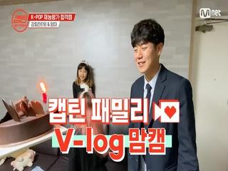 [캡틴] 패밀리 V-log 맘캠 | K-POP 재능평가 합격캠 #강힘찬