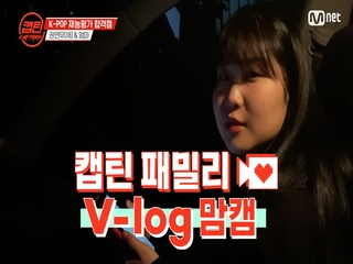 [캡틴] 패밀리 V-log 맘캠 | K-POP 재능평가 합격캠 #권연우