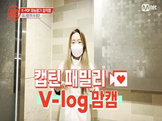 [캡틴] 패밀리 V-log 맘캠 | K-POP 재능평가 합격캠 #김나영