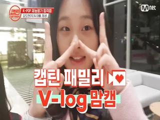 [캡틴] 패밀리 V-log 맘캠 | K-POP 재능평가 합격캠 #김도현