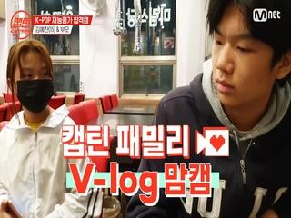[캡틴] 패밀리 V-log 맘캠 | K-POP 재능평가 합격캠 #김예찬