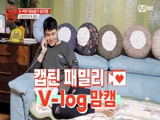 [캡틴] 패밀리 V-log 맘캠 | K-POP 재능평가 합격캠 #김정연