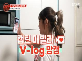 [캡틴] 패밀리 V-log 맘캠 | K-POP 재능평가 합격캠 #김채영