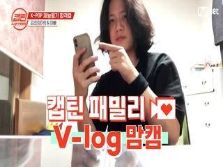 [캡틴] 패밀리 V-log 맘캠 | K-POP 재능평가 합격캠 #김한겸